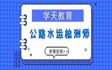 南京学天公路水运检测师培训