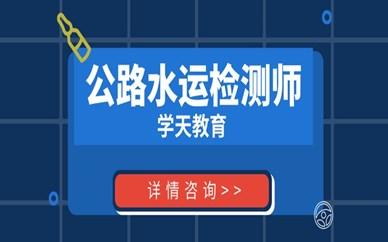 滨州学天公路水运检测师培训