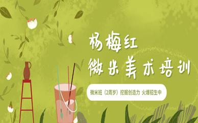 营口名家汇杨梅红2周岁微米美术班
