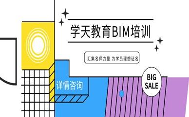 广州学天BIM培训