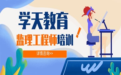 南昌学天监理工程师培训