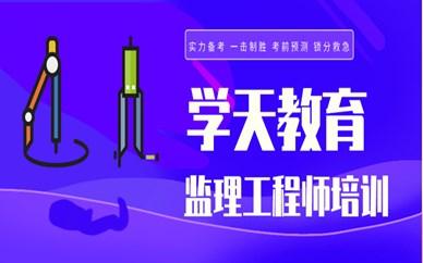陕西雁塔学天监理工程师培训