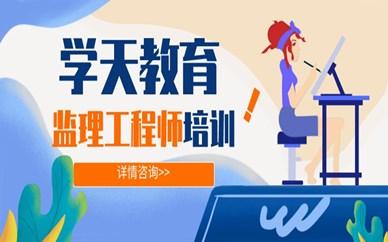 天津河东学天监理工程师培训