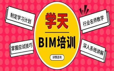 上海虹口学天BIM培训