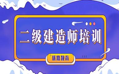 九江二级建造师培训收费标准