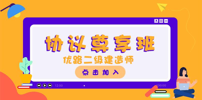 辽宁鞍山2020二级建造师协议尊享