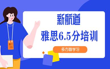 青岛上实中心新航道雅思6.5分班英语培训