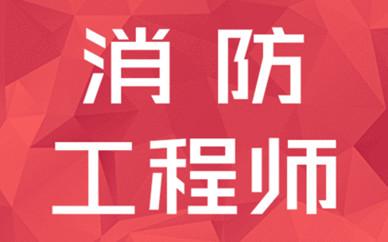 南宁注册消防工程师报名时间