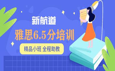 宁波腾飞学院新航道雅思6.5分班英语培训