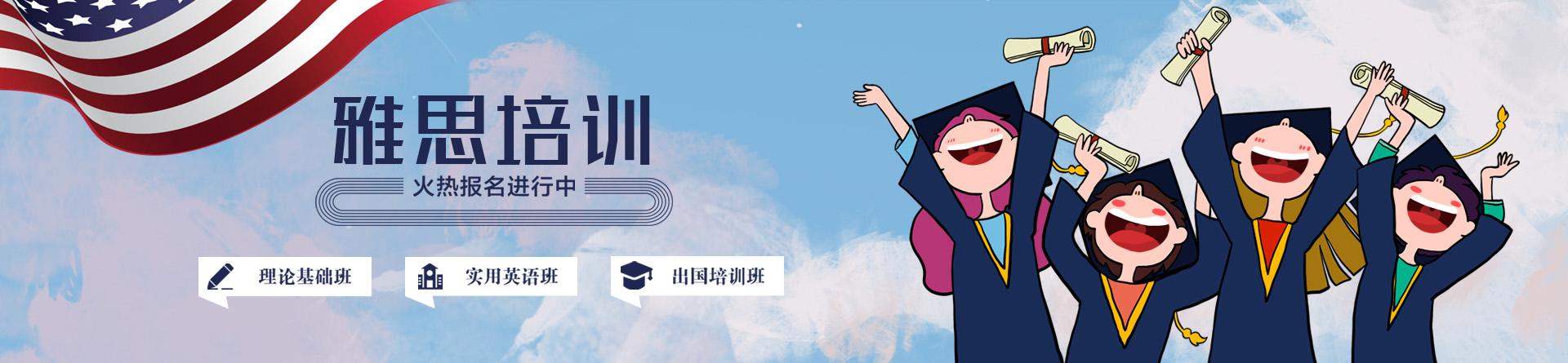 哈尔滨新航道英语培训