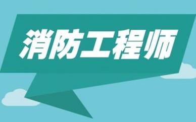 庆阳注册消防工程师报名时间