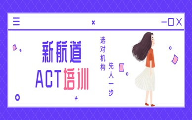 天津下瓦房新航道英语ACT培训