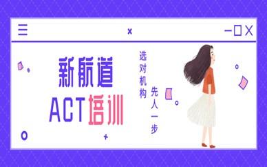 成都来福士新航道英语ACT培训