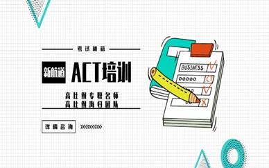 成都金沙新航道英语ACT培训