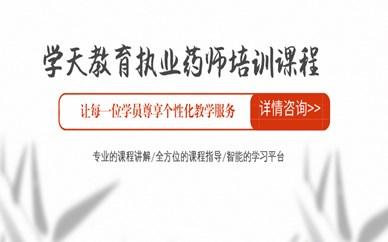 重庆江北区学天执业药师培训