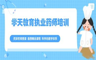 上海虹口区学天执业药师培训
