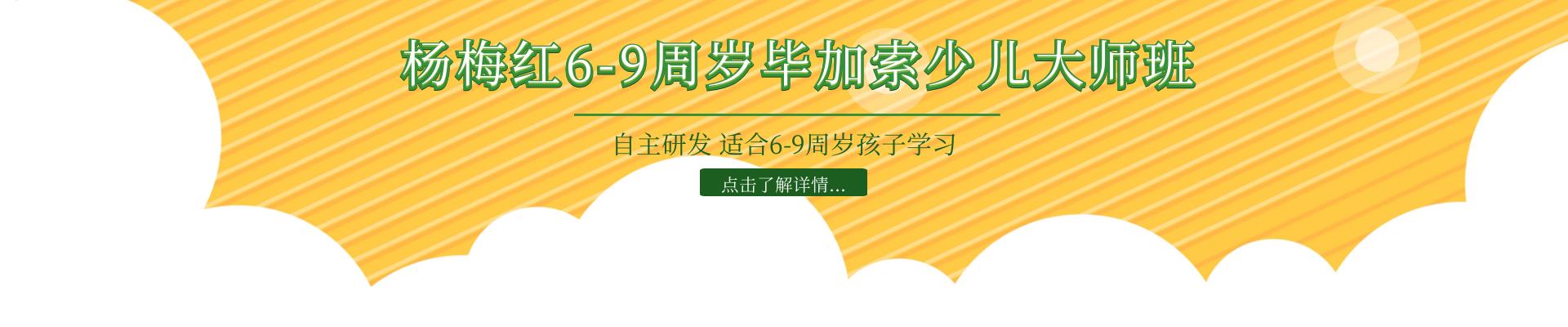 扬州华懋杨梅红国际私立美校