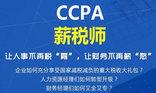 杭州CCPA薪税师好考吗在哪里培训
