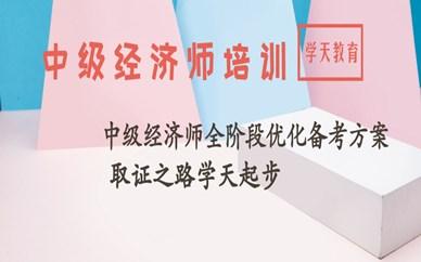 金华学天中级经济师培训