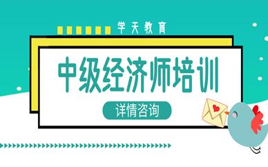 江西南昌学天中级经济师培训
