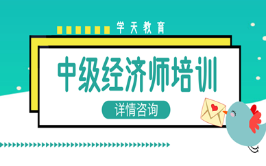 湖南芙蓉区学天中级经济师培训