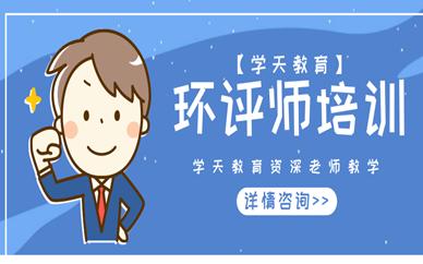 上海市虹口区学天教育环评师培训