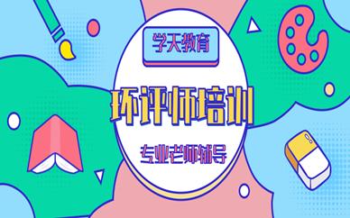 福州台江区学天教育环评师培训