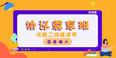 重庆江北2020二级建造师协议尊享班