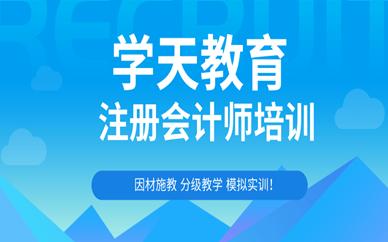 上海虹口区学天注册会计师培训