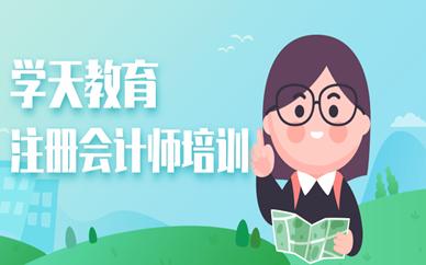 郑州学天注册会计师培训