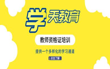 上海虹口区学天教育教师资格证培训