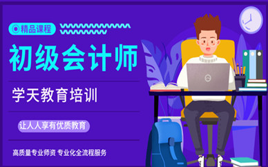 重庆江北学天教育初级会计师培训