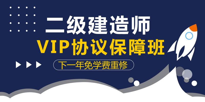 上海虹口2020二级建造师协议保障班