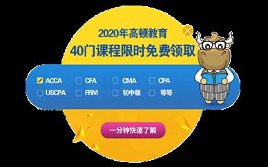 上海奉贤区高顿财经教育学校