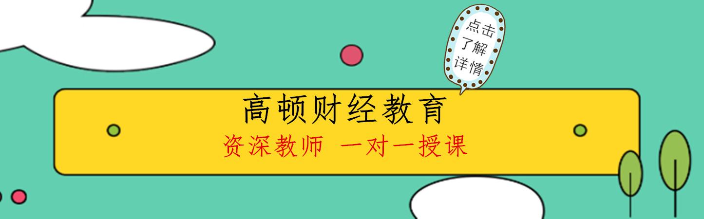 南京仙林高顿财经教育学校