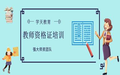金华学天教育教师资格证培训