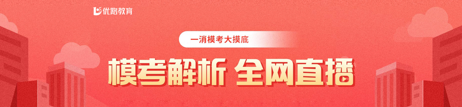 江苏淮安优路教育培训学校