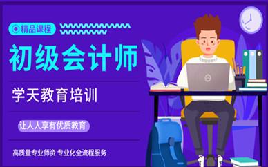 郑州学天教育初级会计师培训