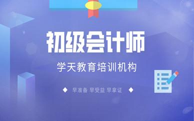 杭州建学学天教育初级会计师培训