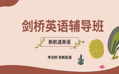 上海杨浦区新航道剑桥英语辅导培训