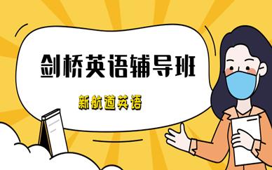 北京国贸新航道剑桥英语辅导培训