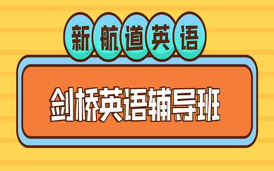 北京惠新新航道剑桥英语辅导培训