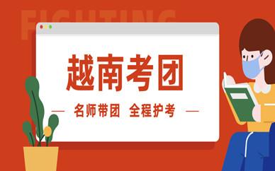 衢州新航道越南考团英语培训