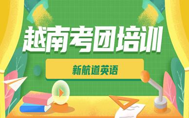 三明新航道越南考团英语培训