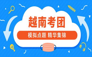 武汉中南中商广场新航道越南考团英语培训