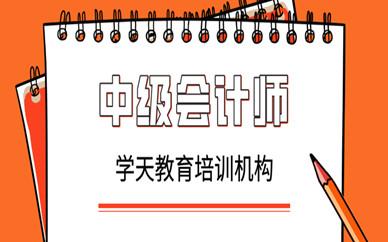 重庆江北区学天中级会计师培训