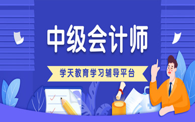 杭州建学学天中级会计师培训