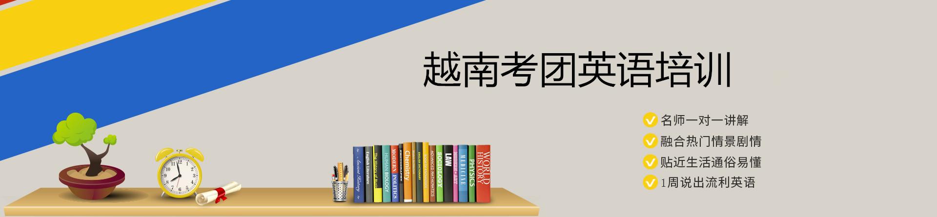北京崇文门韦博英语培训学校