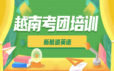北京万寿路新航道越南考团英语培训