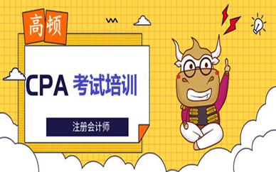 南宁高顿财经CPA培训课程